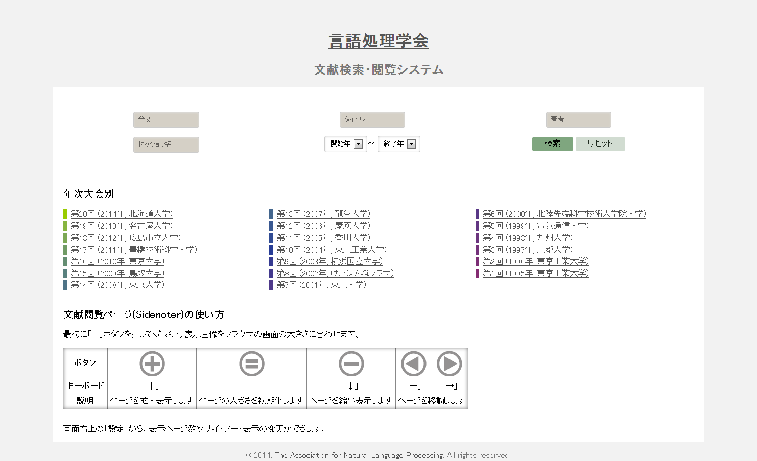 SideNoter demo site.